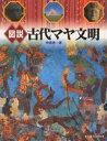 ふくろうの本図説古代マヤ文明/寺崎秀一郎【RCP】