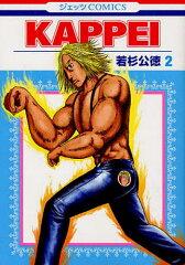 ジェッツコミックスKAPPEI 2/若杉公徳【RCPsuper1206】