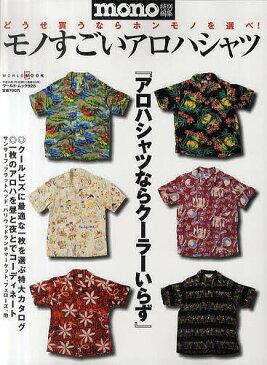 【店内全品5倍】モノすごいアロハシャツ どうせ買うならホンモノを選べ!【3000円以上送料無料】