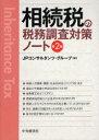【2500円以上送料無料】相続税の税務調査対策ノート/JPコンサルタンツ・グループ【RCP】