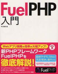 【1000円以上送料無料】FuelPHP入門/早川聖司【100円クーポン配布中!】