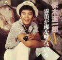 1961年の年間カラオケ人気曲ランキング第5位 赤木圭一郎の「霧笛が俺を呼んでいる」を収録したCDのジャケット写真。