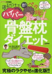 Gakken HIT MOOKハイパー骨盤枕ダイエット 寝るだけで即ペタ腹! 究極のラクやせの進化版!...