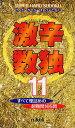 激辛数独 11【Marathon05P05Sep12】【マラソンsep12_東京】【RCP1209mara】