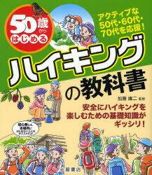 【1000円以上送料無料】50歳からはじめるハイキングの教科書 安全にハイキングを楽しむための...