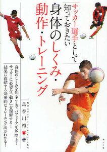 サッカー選手として知っておきたい身体のしくみ・動作・トレーニング/長谷川裕【RCPsuper1206】