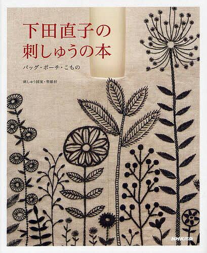 下田直子の刺しゅうの本