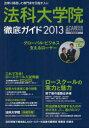 法科大学院徹底ガイド 2013年度版【RCPmara1207】 【マラソン201207_趣味】