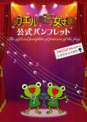 カエルの王女さま公式パンフレット シャンソンズラストコンサートin由芽市立音楽堂