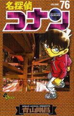 少年サンデーコミックス名探偵コナン Volume76/青山剛昌