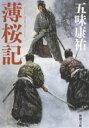 新潮文庫 こ−4−5薄桜記/五味康祐
