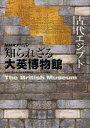 NHKスペシャル知られざる大英博物館古代エジプト/NHK「知られざる大・・・