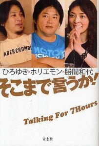 そこまで言うか! Talking For 7Hours/勝間和代/堀江貴文/西村博之