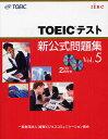 TOEICテスト新公式問題集 Vol.5/EducationalTestingService【もれなくクーポンプレゼント・読書家キャンペーン実施中!】
