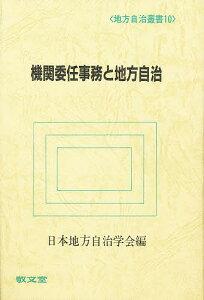 機関委任事務と地方自治/日本地方自治学会