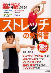 50歳からはじめるストレッチの教科書 筋肉を伸ばして健康体を復活させる! アクティブな50代...