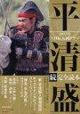 NIKKO MOOK2012年NHK大河ドラマ 平清盛続完全
