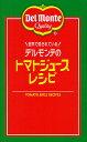 トマトジュース リコピン