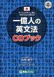 一億人の英文法CDブック すべての日本人に贈る−「話すため」の英文法/大西泰斗/ポール・マクベイ【2500円以上送料無料】