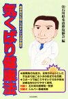 気くばり健康法 四季折々に起こりやすいケガの予防法/石川県柔道整復師会