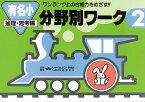 分野別ワーク 2/しょうがく社幼児教室【2500円以上送料無料】