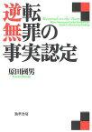 逆転無罪の事実認定/原田國男【2500円以上送料無料】
