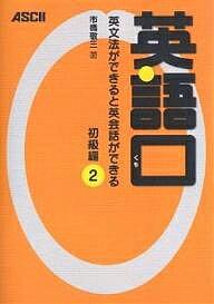 英語口 英文法ができると英会話ができる 初級編2/市橋敬三【2500円以上送料無料】