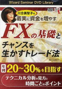 Wizard Seminar DVD LDVD FXの基礎とチャンスを生かすトレ/川合美智子【クーポンがもらえ...