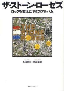ザ・ストーン・ローゼズ ロックを変えた1枚のアルバム/久保憲司/伊藤英嗣