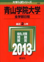 大学入試シリーズ 222青山学院大学 全学部日程 2013【RCP】