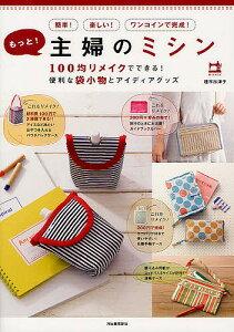 もっと!主婦のミシン 100均リメイクでできる!便利な袋小物とアイディアグッズ/種市加津子【...