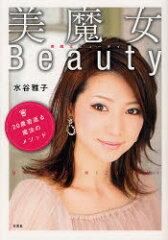 美魔女ビューティ 20歳若返る魔法のメソッド/水谷雅子