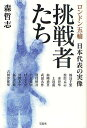 挑戦者たち ロンドン五輪日本代表の実像/森哲志【SBZcou1208】