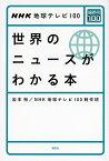 世界のニュースがわかる本 NHK地球テレビ100/岩本裕/NHK地球テレビ100制作班