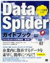 DataSpiderガイドブック DataSpider公式解