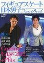 SJセレクトムック No.08 SJ sportsフィギュアスケート日本男子Fan Book Cutting Edge 2...