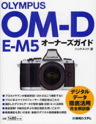 OLYMPUS OM−D E−M5オーナーズガイド/ハンドメイド【RCP】