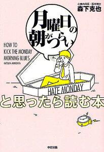 「月曜日の朝がつらい」と思ったら読む本/森下克也【RCP1209mara】