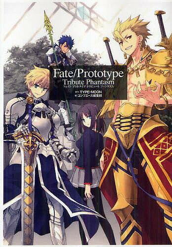 青年, 角川書店 エースC FatePrototype Tribute PhantasmTYPEMOON3000