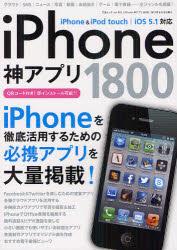 三才ムック 526iPhone神アプリ1800