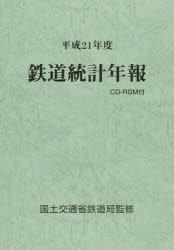 鉄道統計年報 平成21年度/国土交通省鉄道局【RCP】