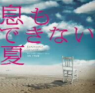 息もできない夏 オリジナル・サウンドトラック/TVサントラ