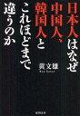 日本人はなぜ中国人、韓国人とこれほどまで違うのか/黄文雄