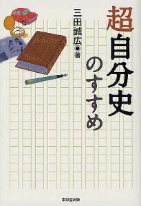 超自分史のすすめ/三田誠広【RCP1209mara】