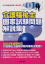 介護福祉士国家試験問題解説集 第22回?第24回 2013年版/東京都介護福祉士会