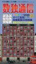 数独通信 Vol.23('12秋号)【Marathon05P05Sep12】【マラソンsep12_東京】【RCP1209mara】