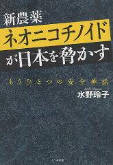 【2500円以上送料無料】新農薬ネオニコチノイドが日本を脅かす もうひとつの安全神話/水野玲子
