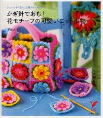 セレクトBOOKSかぎ針であむ!花モチーフの可愛いニット小物 シュシュやミトン、三角ストールま...