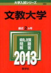 大学入試シリーズ 380文教大学 2013