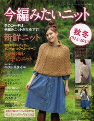 レディブティックシリーズ 3451 ニット今編みたいニット秋冬 2012-2013
